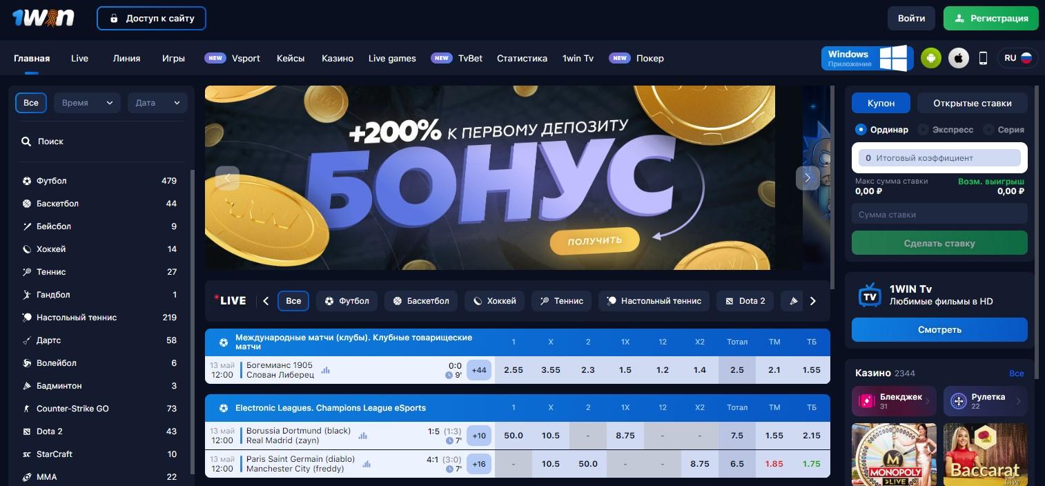 Смотреть онлайн 1 win букмекерская контора официальный сайт телефонная версия безопасные