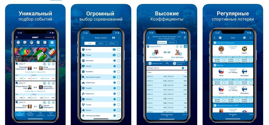 1xbet русская версия