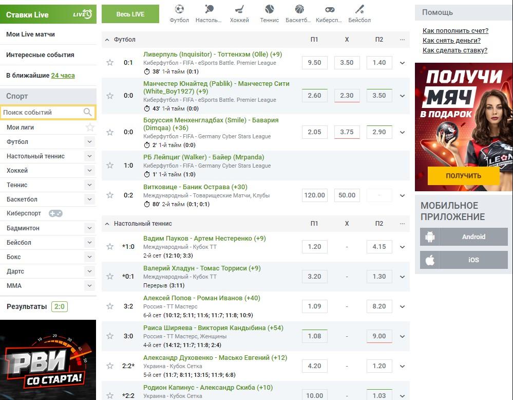 Делать ставки на спорт также удобно, как и с ПК.Мобильное приложение Леон выполнено в том же стиле, что и официальный сайт БК.