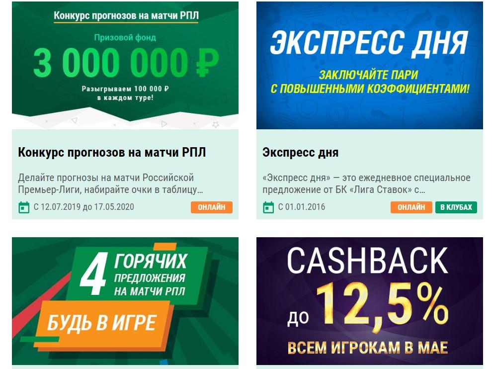 лига ставок www ligastavok ru официальный сайт