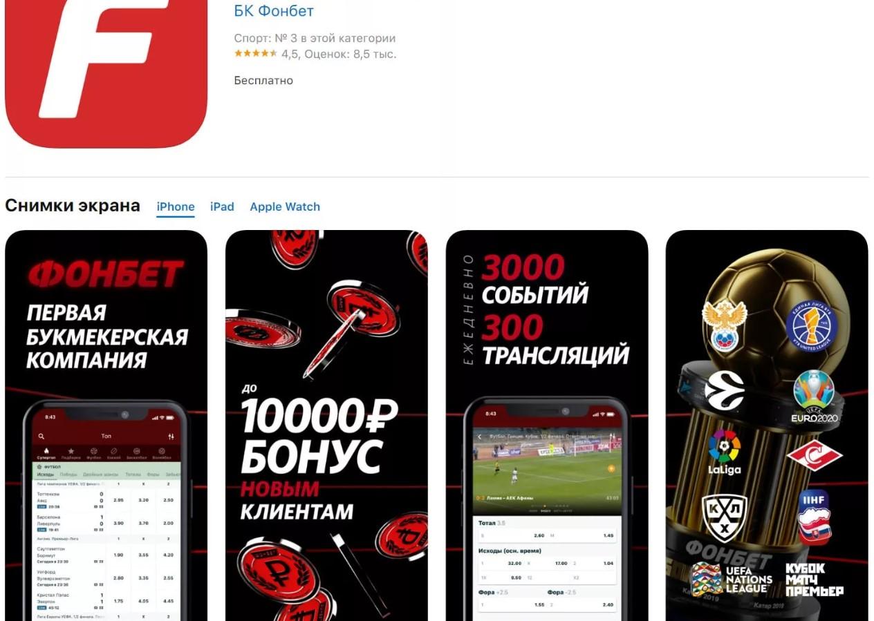 Преимущества приложений БК.Скачав и установив приложение, ставки на спорт можно будет размещать гораздо быстрее, чем на мобильном сайте.Программы для ставок, уже установленные на телефоне, планшете или другом.