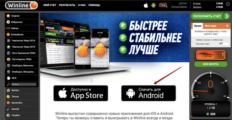 установить приложение Winline на андроид бесплатно