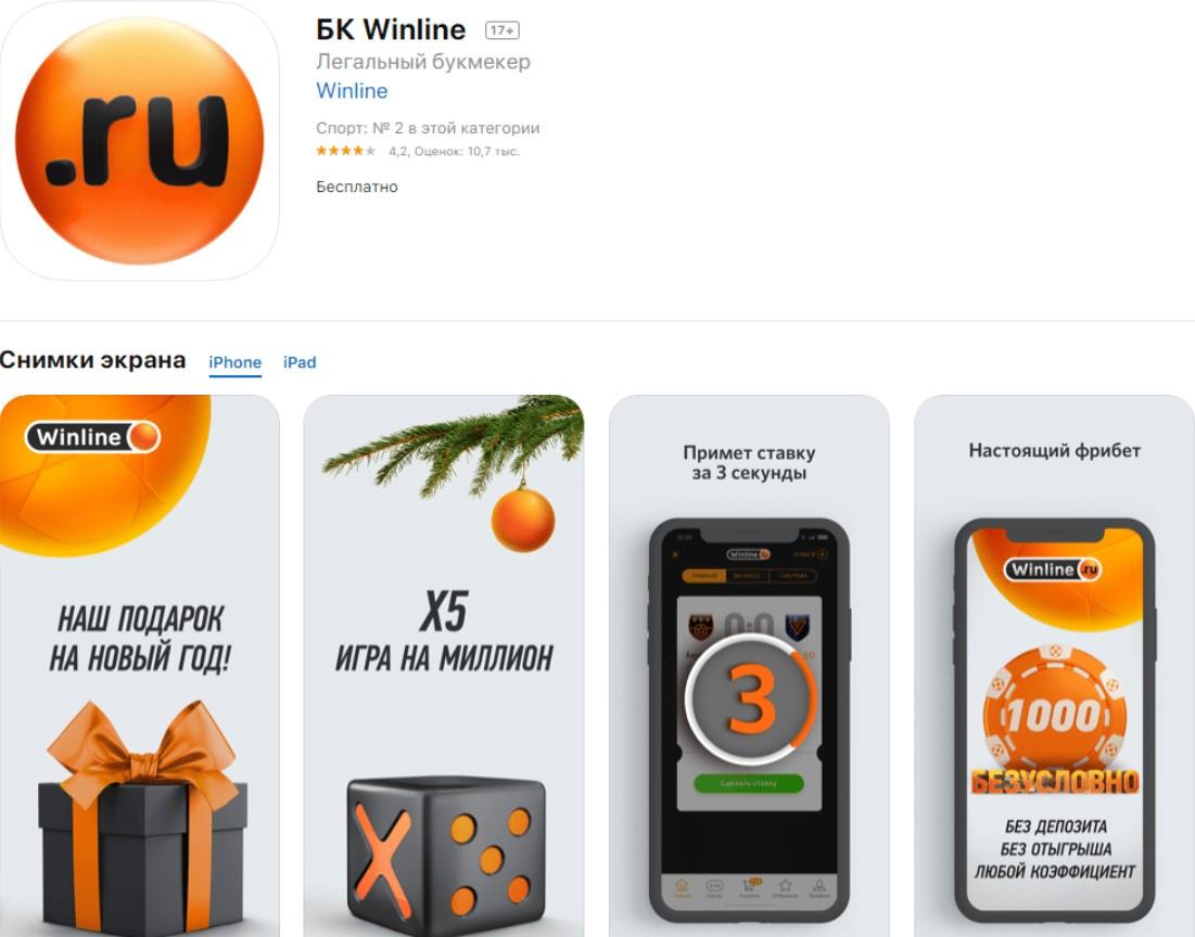 Скачать Winline приложение пользователи устройств на базе Android могут только на официальном сайте БК.Клиенты-обладатели устройств Iphone могут начать совершать ставки с помощью установки программы в маркете AppStore.